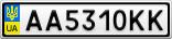 Номерной знак - AA5310KK