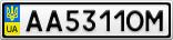 Номерной знак - AA5311OM