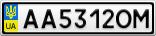 Номерной знак - AA5312OM