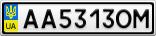 Номерной знак - AA5313OM