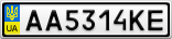Номерной знак - AA5314KE