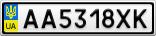 Номерной знак - AA5318XK