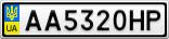 Номерной знак - AA5320HP