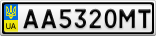 Номерной знак - AA5320MT