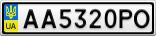 Номерной знак - AA5320PO