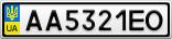 Номерной знак - AA5321EO