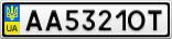 Номерной знак - AA5321OT