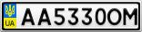 Номерной знак - AA5330OM