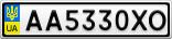 Номерной знак - AA5330XO