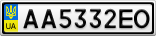 Номерной знак - AA5332EO