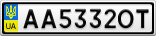 Номерной знак - AA5332OT