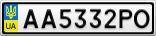Номерной знак - AA5332PO