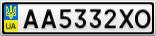 Номерной знак - AA5332XO