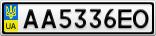 Номерной знак - AA5336EO