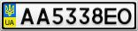 Номерной знак - AA5338EO