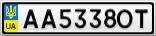 Номерной знак - AA5338OT