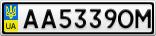 Номерной знак - AA5339OM