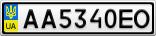 Номерной знак - AA5340EO