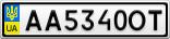 Номерной знак - AA5340OT