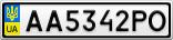 Номерной знак - AA5342PO