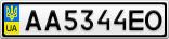 Номерной знак - AA5344EO