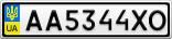 Номерной знак - AA5344XO