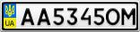 Номерной знак - AA5345OM