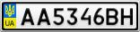 Номерной знак - AA5346BH