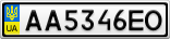Номерной знак - AA5346EO