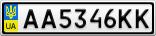 Номерной знак - AA5346KK