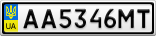 Номерной знак - AA5346MT