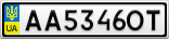 Номерной знак - AA5346OT