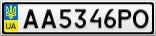 Номерной знак - AA5346PO