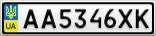 Номерной знак - AA5346XK