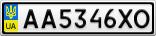 Номерной знак - AA5346XO