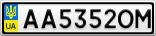 Номерной знак - AA5352OM