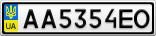 Номерной знак - AA5354EO