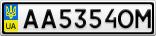 Номерной знак - AA5354OM