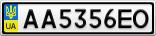 Номерной знак - AA5356EO