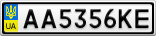 Номерной знак - AA5356KE