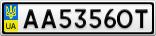 Номерной знак - AA5356OT