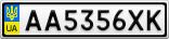 Номерной знак - AA5356XK