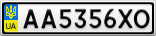 Номерной знак - AA5356XO
