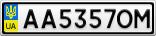 Номерной знак - AA5357OM