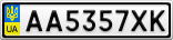 Номерной знак - AA5357XK