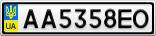 Номерной знак - AA5358EO