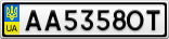 Номерной знак - AA5358OT