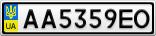 Номерной знак - AA5359EO