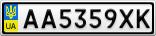 Номерной знак - AA5359XK