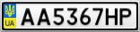 Номерной знак - AA5367HP